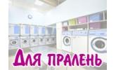 Для пралень, мультіпаки, професійна серія