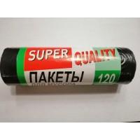 Пакети  для сміття  Super Quality чорні 120 л