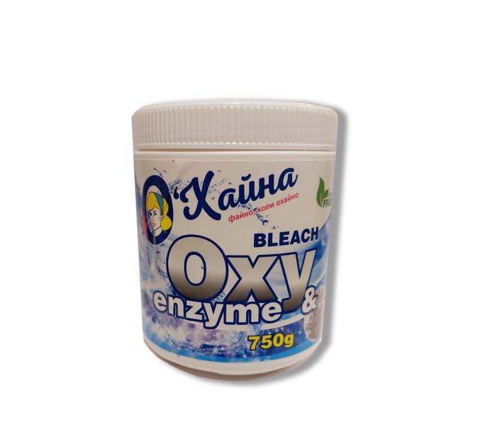 Відбілювач порошок Oxy Enzyme 750гр ОХайна з активним кіснем та ензімами