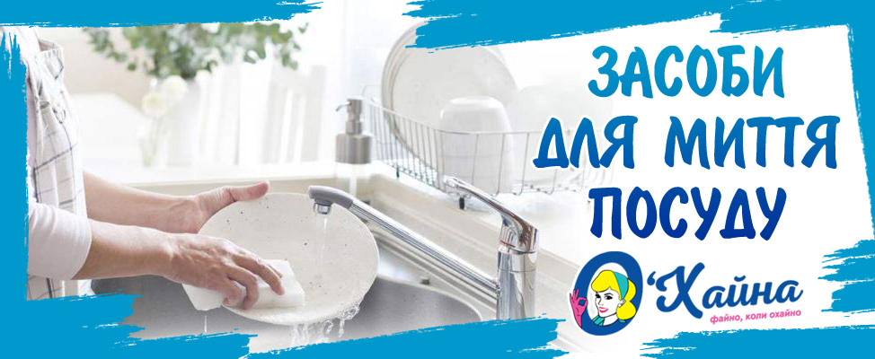 миття посуду